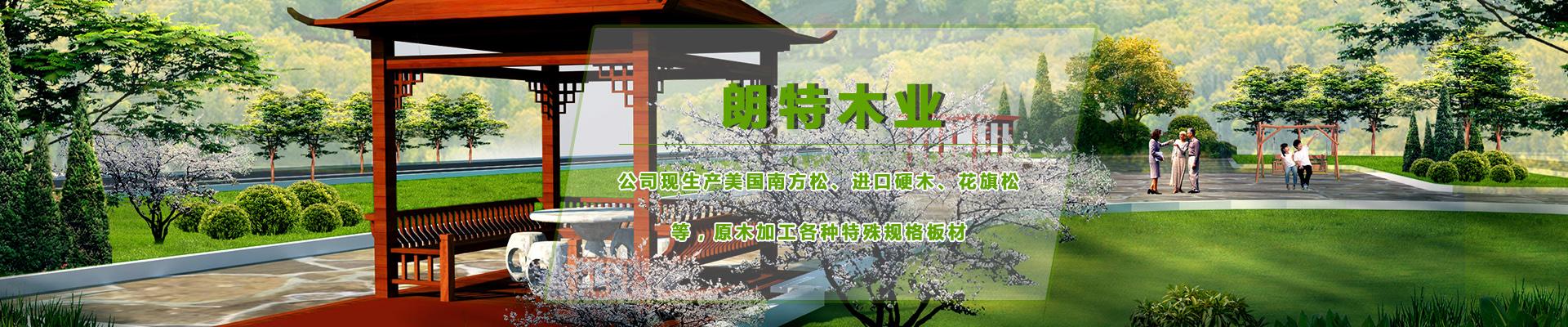 青岛木质景观