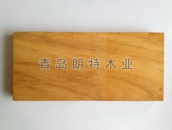 青岛菠萝格